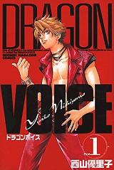 ドラゴンボイス DRAGON VOICE (1-11巻 全巻) 漫画