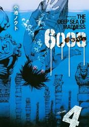6000―ロクセン― 4 冊セット全巻 漫画
