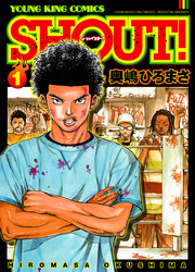 SHOUT! 6 冊セット全巻 漫画