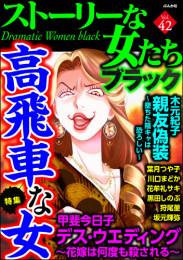 ストーリーな女たち ブラック 4 冊セット最新刊まで 漫画