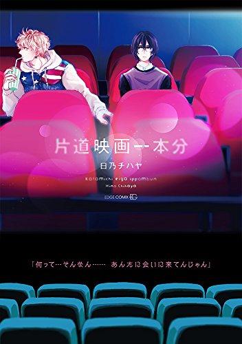 片道映画一本分 (1巻 全巻)