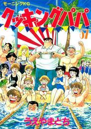 クッキングパパ(57) 漫画