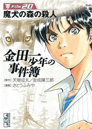 金田一少年の事件簿 File(20) 漫画