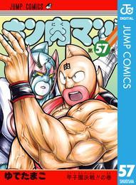 キン肉マン 57 漫画
