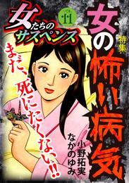 女たちのサスペンス vol.11女の怖い病気 漫画