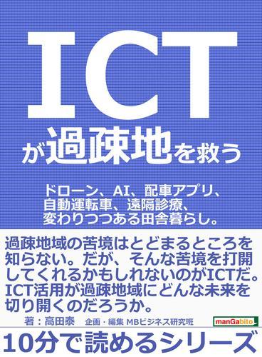 ICTが過疎地を救う。ドローン、AI、配車アプリ、自動運転車、遠隔診療、変わりつつある田舎暮らし。10分で読めるシリーズ 漫画