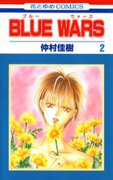BLUE WARS 2巻 漫画