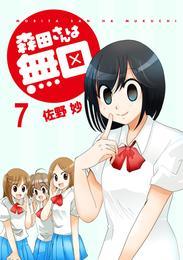 森田さんは無口 STORIAダッシュ連載版Vol.7 漫画