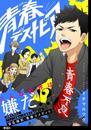 青春デストピア【単話】(4) 漫画