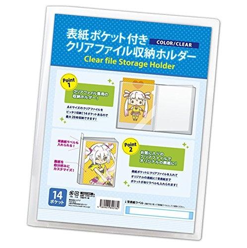 【お得セット】表紙ポケット付 クリアファイル収納ホルダー クリア 3個セット 漫画