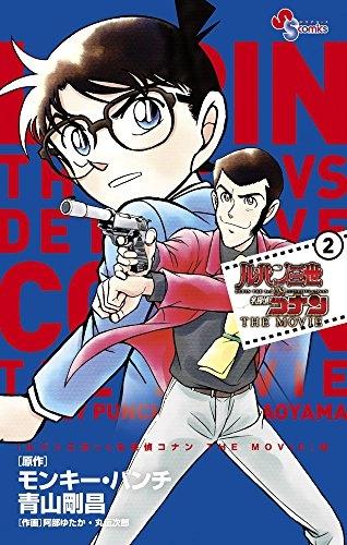 ルパン三世VS名探偵コナン THE MOVIE (1-2巻 最新刊) 漫画