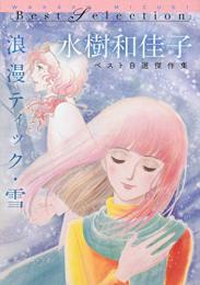 浪漫ティック・雪 水樹和佳子ベスト自選傑作集 (1巻 全巻)