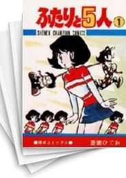 【中古】ふたりと5人 (1-12巻) 漫画