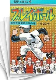 【中古】プレイボール (1-22巻) 漫画