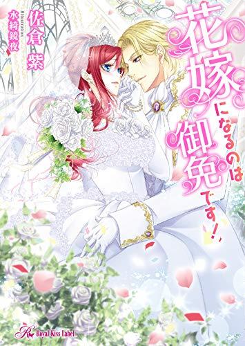 【ライトノベル】花嫁になるのは御免です! (全1冊)