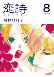 恋詩 8巻 漫画