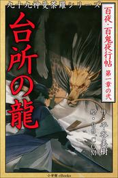 九十九神曼荼羅シリーズ 百夜・百鬼夜行帖2 台所の龍 漫画