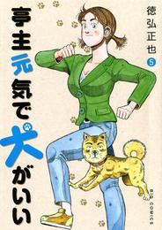 亭主元気で犬がいい(5) 漫画