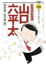 総務部総務課 山口六平太(66) 漫画