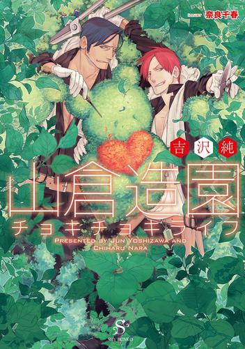 山倉造園チョキチョキライフ 【イラスト付】 漫画