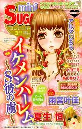 miniSUGAR Vol.19(2012年3月号) 漫画