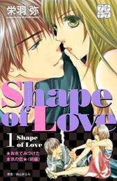 Shape of Love プチデザ(1) お水でみつけた本気の恋 漫画