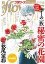月刊flowers 2020年8月号(2020年6月27日発売) 漫画