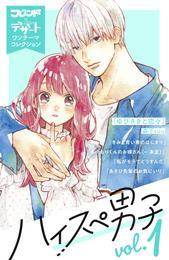 ハイスぺ男子 別フレ×デザートワンテーマコレクション vol.1