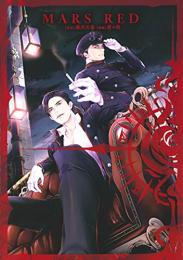 マーズ レッド MARS RED (1-2巻 最新刊)