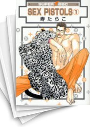 【中古】SEX PISTOLS (1-9巻) 漫画