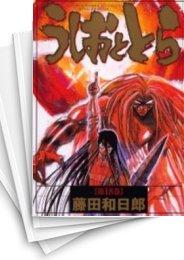 【中古】うしおととら [B6版] (1-18巻) 漫画