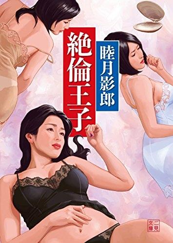 【ライトノベル】絶倫王子 漫画