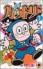 忍者ハットリくん (1-16巻 全巻) 漫画
