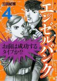 エンゼルバンク ドラゴン桜外伝(4) 漫画
