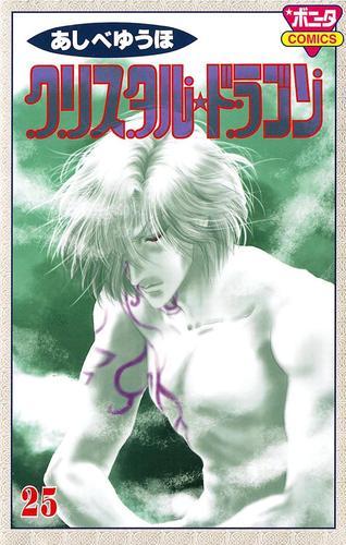 クリスタル☆ドラゴン(25) 漫画