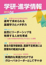 学研・進学情報 2014年4月号 漫画