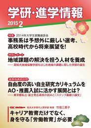 学研・進学情報 2015年2月号 漫画