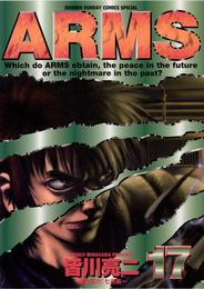 ARMS(17)