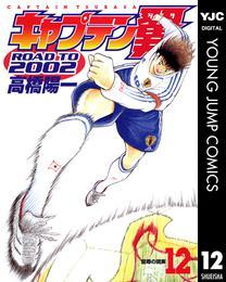 キャプテン翼 ROAD TO 2002 12