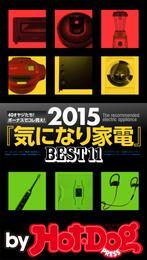 バイホットドッグプレス 2015『気になり家電』BEST11 2015年 12/11号 漫画