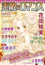 素敵なロマンス vol.17 漫画