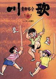 川歌(かわうた)(6) 漫画