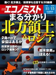 週刊エコノミスト (シュウカンエコノミスト) 2016年11月15日号 漫画