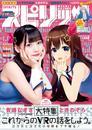 週刊ビッグコミックスピリッツ 2019年48号(2019年10月28日発売) 漫画