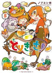 とりきっさ!(5)【電子限定特典ペーパー付き】 漫画