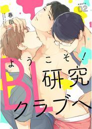 ようこそ!BL研究クラブへ【単話売】 karte.02 漫画