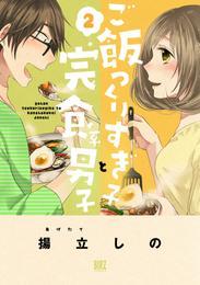 ご飯つくりすぎ子と完食系男子 (2) 漫画