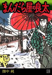 まんだら屋の良太(29) 漫画