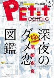 プチコミック 2018年6月号(2018年5月8日発売)
