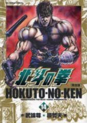 北斗の拳 [完全版] (1-14巻 全巻) 漫画